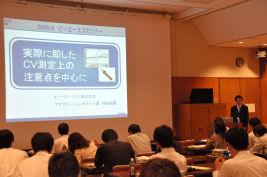 BASセミナー2009 第1回 「実際に即したCV測定上の注意点を中心に」 ビー・エー・エス株式会社 戸田 良輔