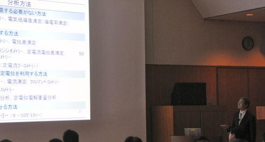 BASセミナー2010 第1回 「ボルタンメトリーを利用する高感度分析」 東京理科大学 工学部 教授 田中龍彦 先生