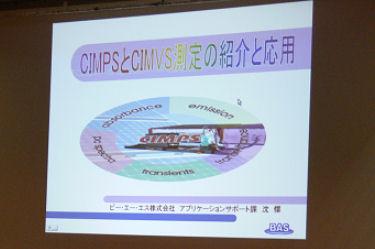 「CIMPSとCIMVS測定の紹介と応用」 ビー・エー・エス株式会社 博士(理学) 沈 懌