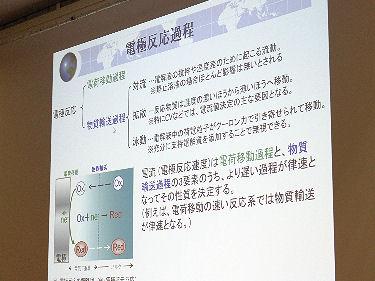 「回転電極法の原理とその測定例の紹介」 ビー・エー・エス株式会社 古賀 大庸