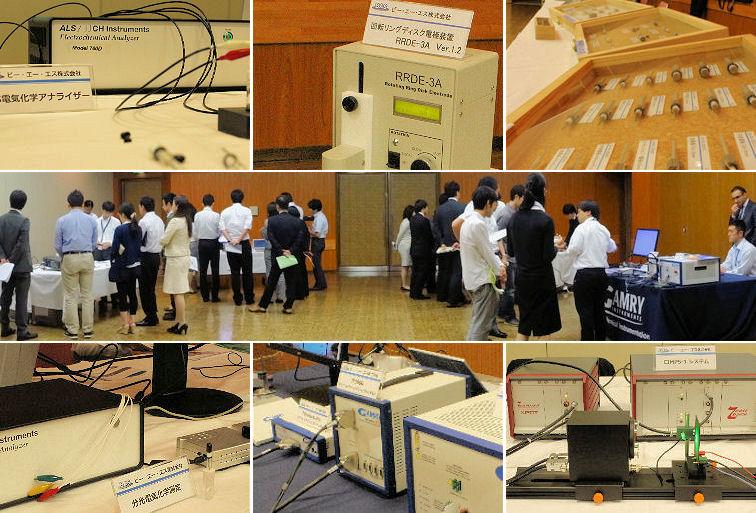 BASセミナー2013 第1回 デモコース