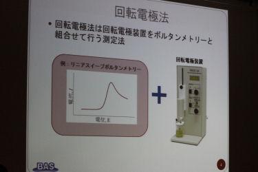 「電気化学測定法の紹介:回転電極法」 ビー・エー・エス株式会社 R&Dラボ 小野 絢貴