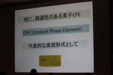 「電気化学計測の基礎-EIS法について」 元東京大学工学部 助教授 渡辺 訓行 先生