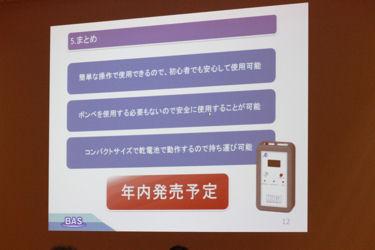 「水素発生装置の紹介」ビー・エー・エス株式会社 開発設計部 山本 佳代