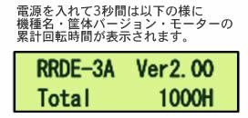 LCDディスプレイによる「機種名」「筐体バージョン」「モーターの累積回転時間」表示